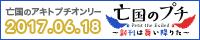 亡国のプチ〜新刊は舞い降りた〜